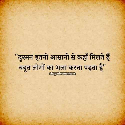 Suvichar Hindi Me