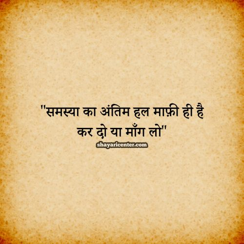 Sad Shayari For Life In Hindi Image