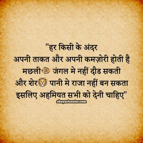 Real Shayari On Life