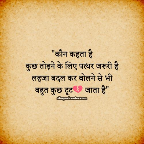 Breakup Shayari Photo
