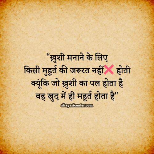 Moral quotes in hindi