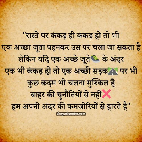 Good thinking status in hindi