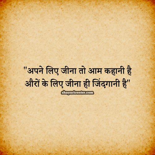 Best motivational quotes in hindi images download