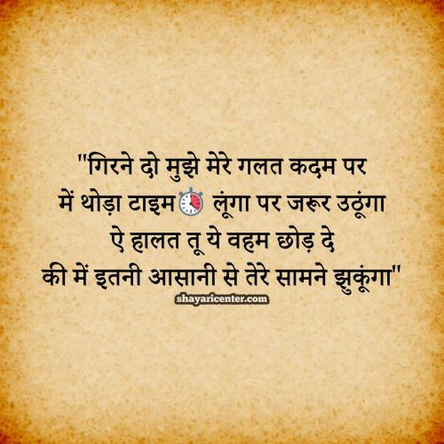 4 line shayari on life in hindi