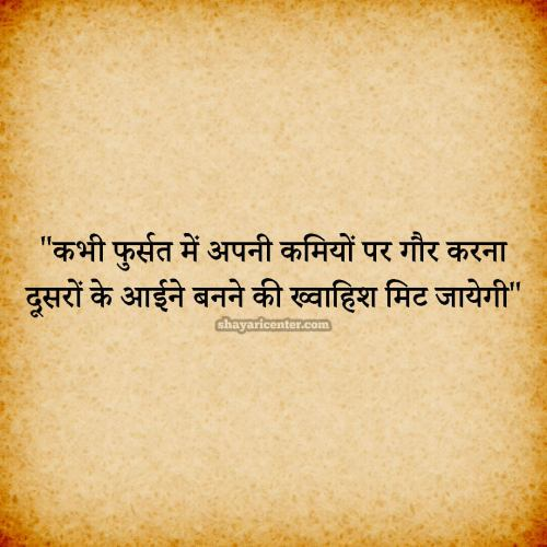 Two Line Shayari In Hindi on Life