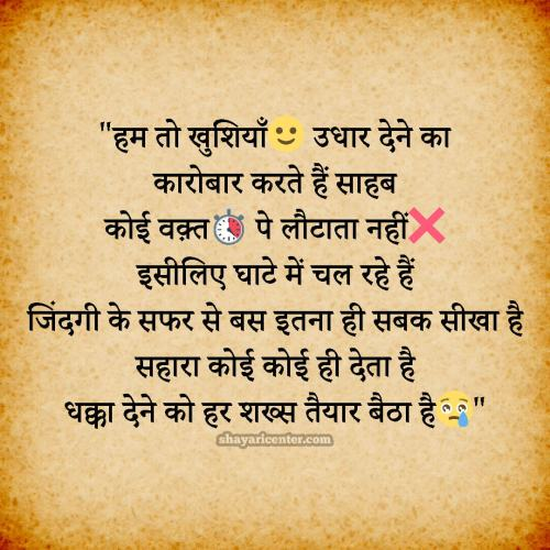 Sad Zindagi Status in Hindi