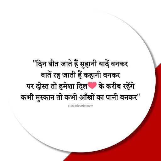 Shayari on memories of friends in hindi