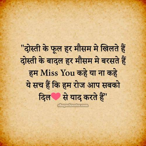 Best friend dosti shayari image