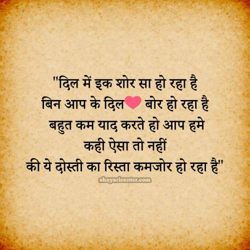 Best friend par shayari image