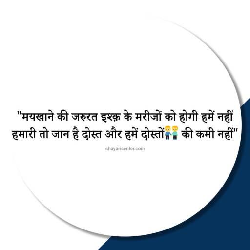 Dosti quotes hindi