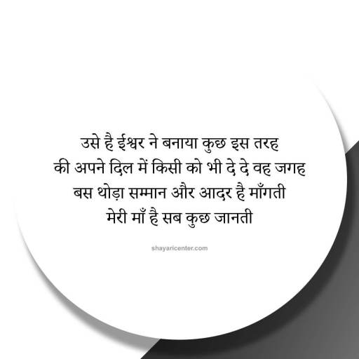Maa Shayari in Hindi