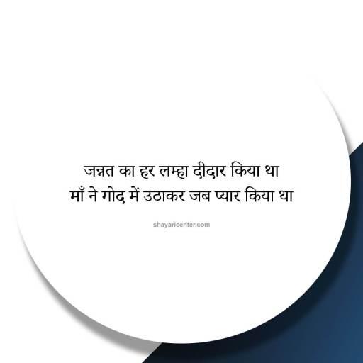 Mom status hindi