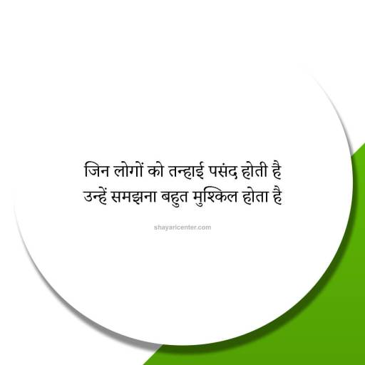 2 line status in hindi language