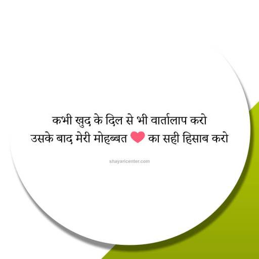 2 line heart touching shayri