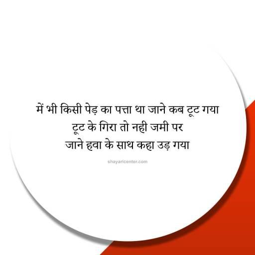Status hindi 2 line