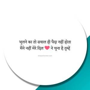 Love Shayari Photos in Hindi | True Love Shayari Images