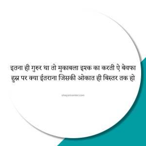 Sad Shayari Image Hindi | Sad Emotional Shayari in Hindi