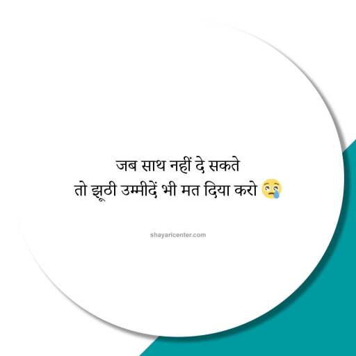 Sad Emotional Shayari in Hindi