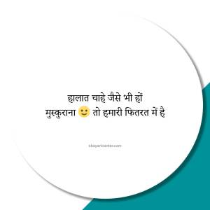 Best Quotes About Life in Hindi | Golden Thoughts Of Life in Hindi
