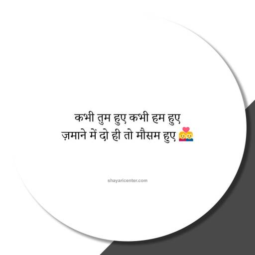 Shayari Images in Hindi