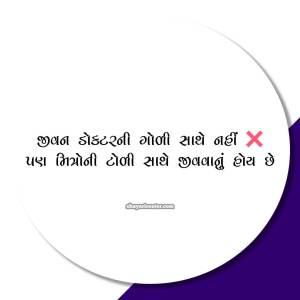 Best Suvichar in Gujarati, Gujarati Suvichar Image Download
