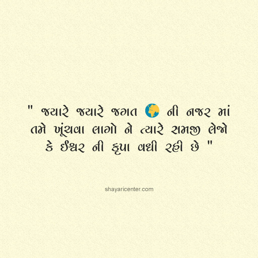Gujarati Quotes Images