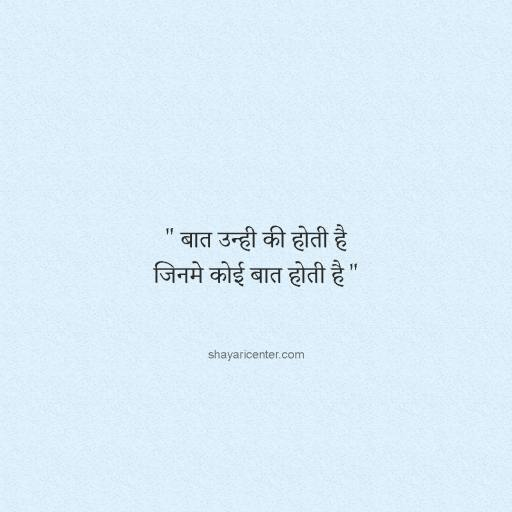 Best Life Quotes Hindi