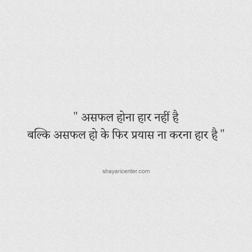 Motive Thought in Hindi