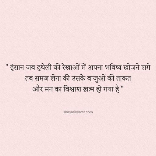 Motivated Lines in Hindi