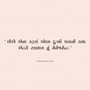 Gujarati Status Download | Gujarati Suvichar | Suvichar Images