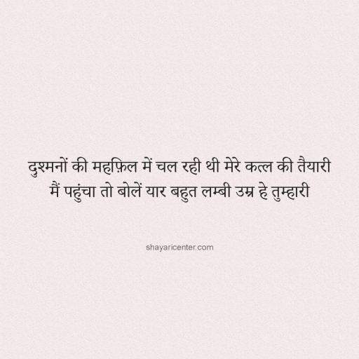 Life Quotes in Hindi For Whatsapp Status