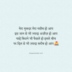Best Love Quotes in Hindi | Best Lines For Love in Hindi