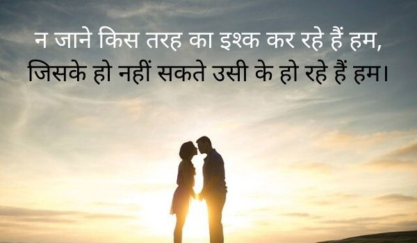 Cute romantic shayari hindi