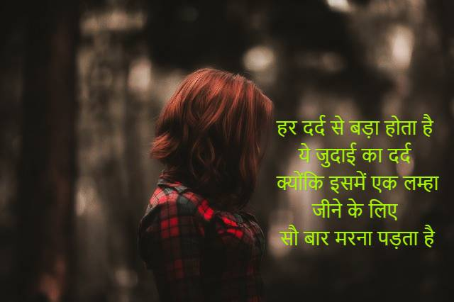 Sad Shayari In Hindi - 85+ Latest Collection For A Breakup Quotes