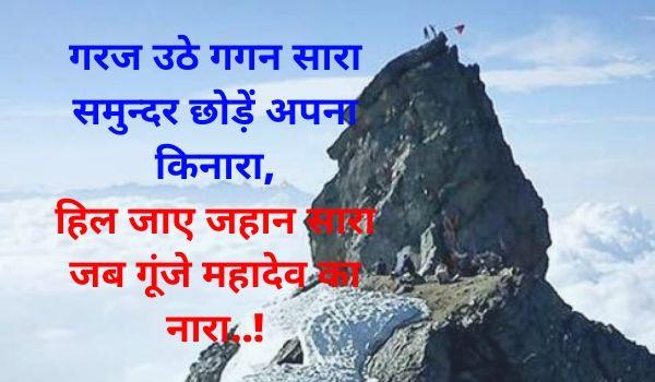 Mahadev Attitude Status for WhatsApp