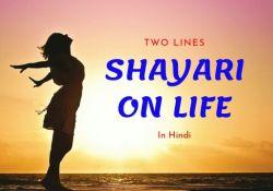 Two lines Hindi Shayari on Life
