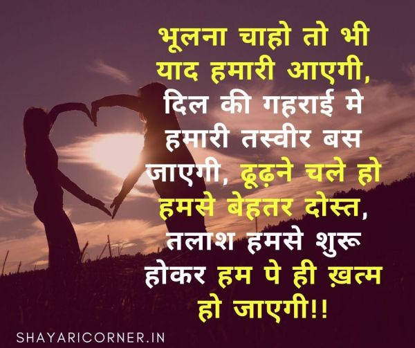 Beautiful Dosti Shayari images