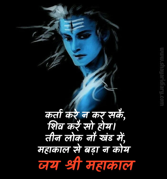 Mahashivratri status and mahakal status , shiv shankar status, mahakal whatsapp status, Mahashivratri hindi status