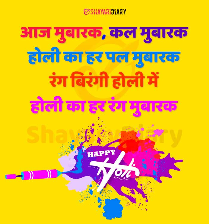 होली इमेज, होली इन हिंदी, होली इमेजेज 2020, होली स्पेशल, holi 2020, होली स्टेटस, holi status, holi status in hindi, holi whatsapp status, holi images status, holi status 2020, holi message, holi wishes, holi wishes in hindi, happy holi, happy holi 2020, holi hai status in hindi, holi status.com, holi ke status, holi ka status, holi ke status download, pubg holi status, kanha ji holi status, holi status hd, होली पर स्टेटस, holi wala status, holi status 123, 2 line holi status, 3d holi status, holi shayari, holi message in hindi, happy holi wishes in hindi, holika dahan status in hindi, holi friends status