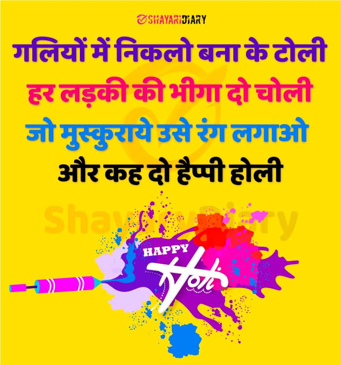 holi status, holi status in hindi, holi whatsapp status, holi images status, holi status 2020,