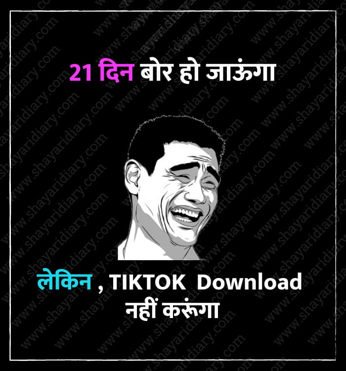 Corona Funny Jokes, Corona Jokes, Corona Jokes in hindi, corona whatsapp status, Coronavirus, Hindi Jokes, Whatsapp Jokes
