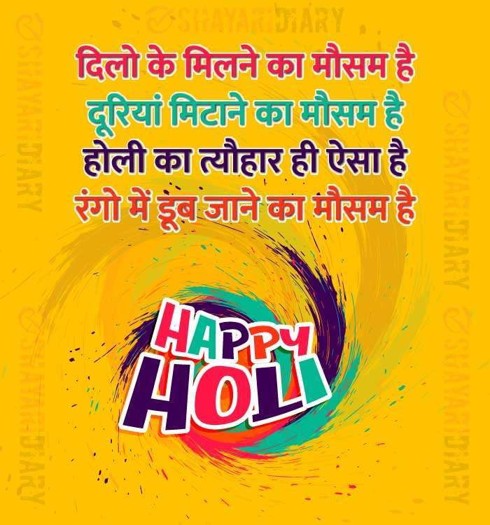 Happy Holi wishes in hindi, holi status, holi whatsapp status, happy holi 2020, holi wishes in hindi