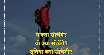 ye kya sochenge - Motivational Quotes