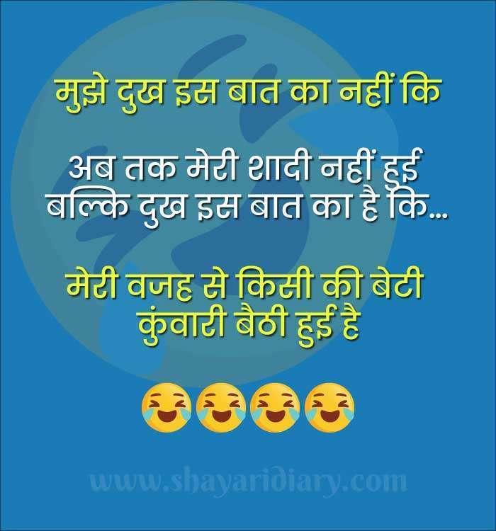 अब तक मेरी शादी नहीं हुई बल्कि दुख इस बात का है कि, Shayari Diary , hindi Jokes
