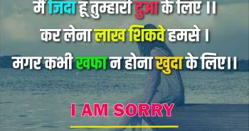 Hindi Sorry Shayari, Sorry Status, Sorry Sms, Best Sorry Shayari, New Sorry Status, Forgive Shayari, Latest Shayari On Sorry, Sorry Shayari For Gf/Bf, Sorry for Friend, Sorry Message, Sorry Quotes shayari diary