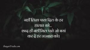 dil tuta shayari image