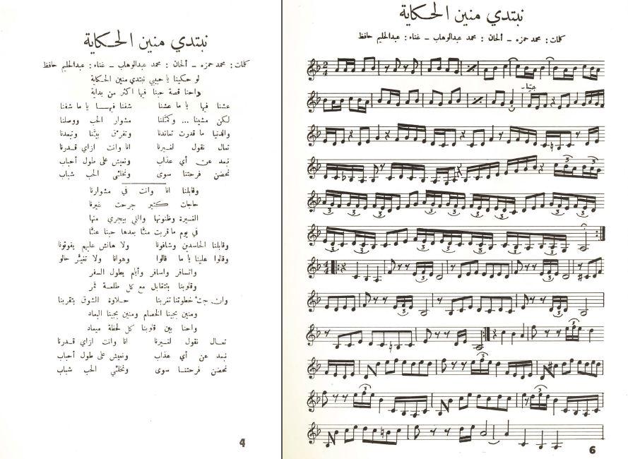 اغاني و نوتة فيروز والاخوين رحباني Sheet Music Daily
