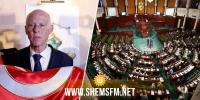 البرلمان: اجتماع لترتيب جلسة اداء اليمين الدستورية لقيس سعيد