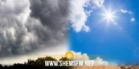 طقس اليوم: رياح قوية وأمطار منتظرة ببعض المناطق