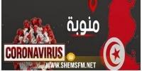 منوبة: إصابة جديدة بكورونا وافدة من السعودية